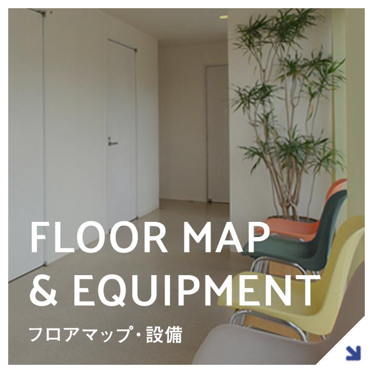 FLOOR MAP& EQUIPMENT フロアマップ・設備
