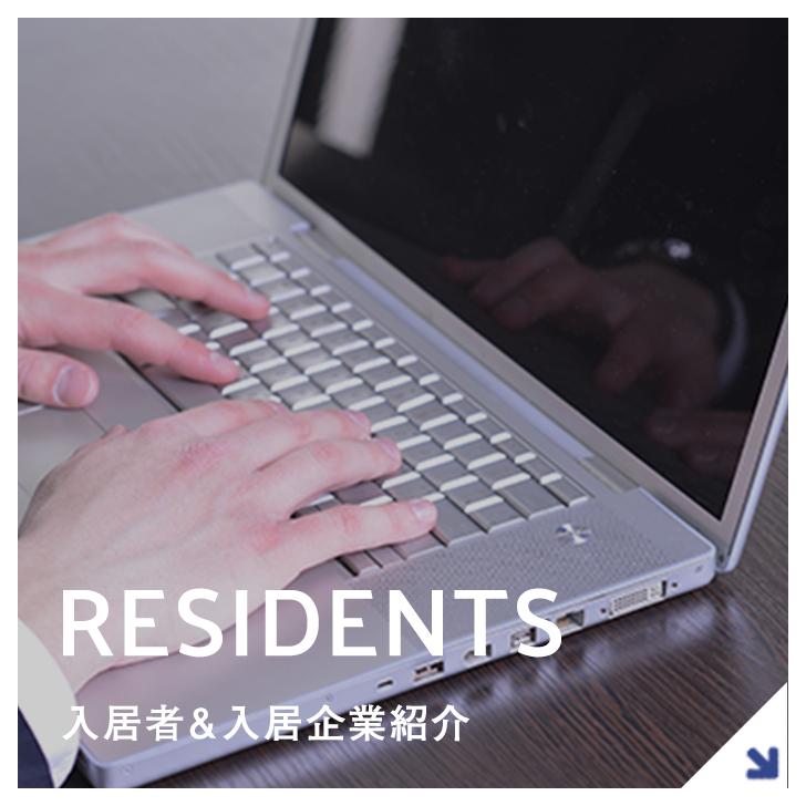 RESIDENTS 入居者&入居企業紹介