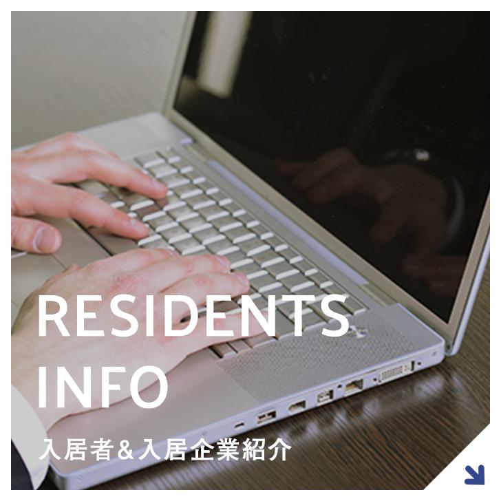 RESIDENTS INFO 入居者&入居企業紹介