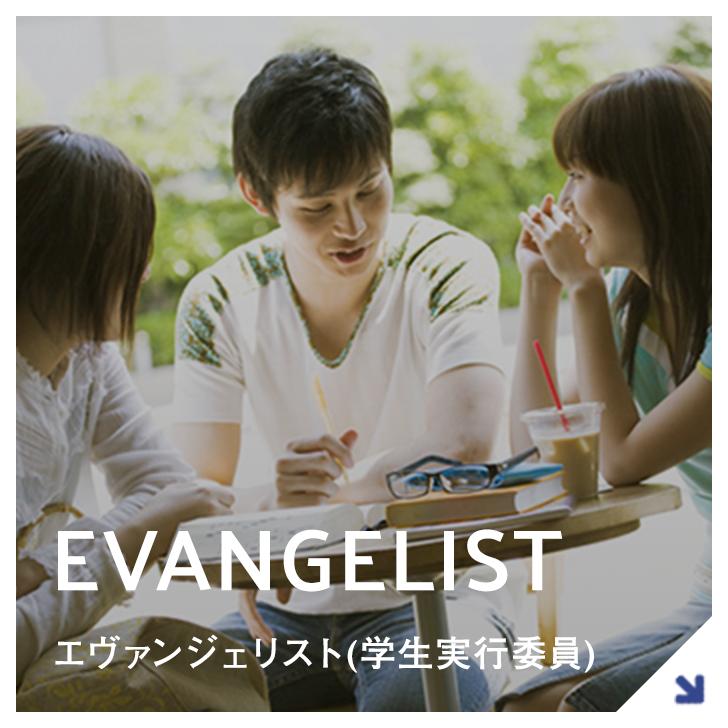 EVANGELIST エヴァンジェリスト(学生実行委員)