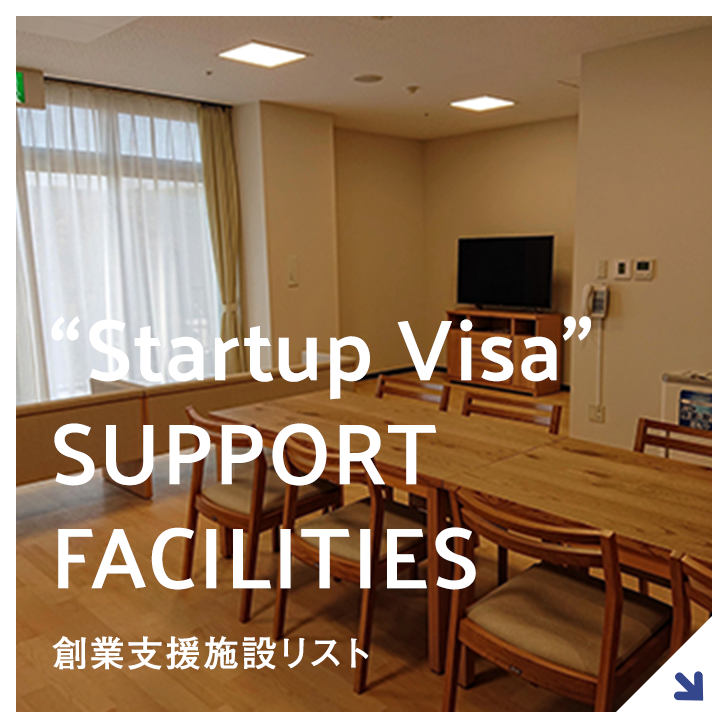 OTHER SUPPORT FACILITIES 創業支援施設リスト