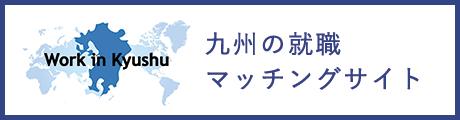 九州の就職マッチングサイト